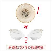 依洛嘉 高機能光感淨白氣墊BB 1+2禮盒 (良品出清)
