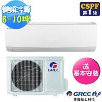 (送14吋風扇)GREE格力 8-10坪新精品變頻冷專分離式分冷氣GSDP-63CO/GSDP-63CI