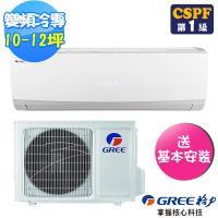 (送14吋風扇)GREE 格力 10-12坪新精品變頻冷專分離式分冷氣GSDP-72CO/GSDP-72CI