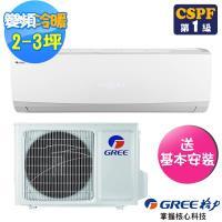 (送14吋風扇)GREE 格力 2-3坪R32新精品變頻冷暖分離式分冷氣GSDP-23HO/GSDP-23HI
