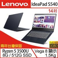 Lenovo 聯想 IdeaPad S540 14吋AMD四核SSD效能輕薄筆電-兩年保 81NH000HTW