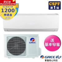 (送14吋風扇)GREE 格力 4-6坪新精品變頻冷暖分離式分冷GSDP-36HO/GSDP-36HI