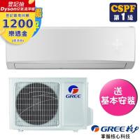 (送14吋風扇)GREE格力  4-6坪R32旗艦變頻冷暖分離式分冷GSH-36HO/GSH-36HI