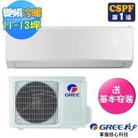(送14吋風扇)GREE 格力  11-13坪R32旗艦變頻冷暖分離式分冷GSH-80HO/GSH-80HI
