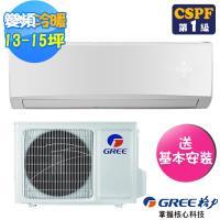 (送14吋風扇)GREE 格力  13-15坪R32旗艦變頻冷暖分離式分冷GSH-90HO/GSH-90HI