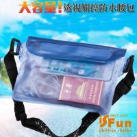 iSFun 透視防水 手機平版電腦觸控腰包