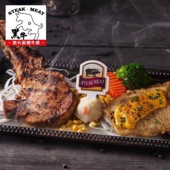 台中【黑牛炭火岩燒牛排】雙拼套餐戰斧豬排(250G+-10G)拚多利魚
