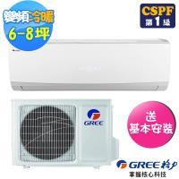 (送14吋風扇)GREE 格力 6-8坪新精品變頻冷暖分離式分冷氣GSDP-50HO/GSDP-50HI