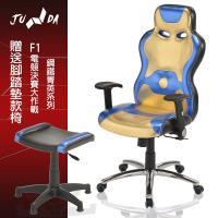 "【DIJIA】JUNDA-鋼鐵人組合款 ""送腳電椅""電腦椅辦公椅 (三色任選)"