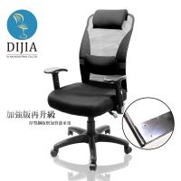 【DI JIA 】9808經典收納背鋼板電腦椅.椅辦公椅(三色任選)