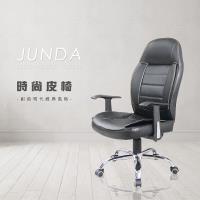 【JUNDA】B260皮椅主管椅電腦椅辦公椅(黑皮)