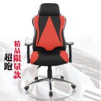 【JUNDA】瑪沙拉帝M1-1超跑椅電腦椅辦公椅(紅)