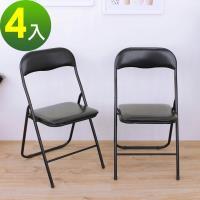 【頂堅】橋牌折疊椅/餐椅/會議椅/工作椅/露營椅/折合椅-4入/組