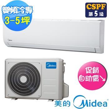 Midea美的冷氣 3-5坪 超值系列變頻冷專型一對一分離式冷氣MVC-D28CA+MVS-D28CA