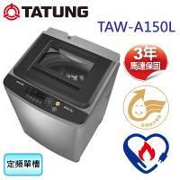 TATUNG大同 15公斤定頻單槽洗衣機 TAW-A150L