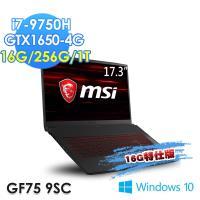 msi微星 GF75 9SC-078TW17.3吋電競筆電(i7-9750H/16G/256G+1T/GTX1650-4G-16G特仕版)