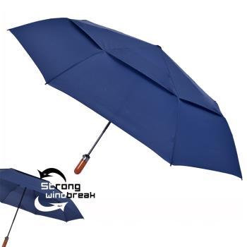2mm 紳士潮流雙層抗風 超大傘面自動開收傘 (深藍)