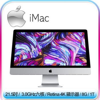 【Apple】iMac 21.5吋Retina 4K/i5六核3.0GHz/8G/1TB 桌上型電腦 (MRT42TA/A)