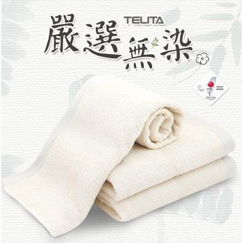 TELITA-嚴選素色無染浴巾 1條