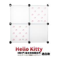 【媽媽樂】HELLO KITTY百變 4格4門收納櫃-俏皮款 3色