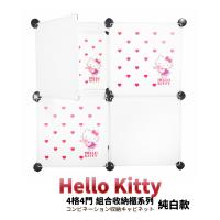 【媽媽樂】HELLO KITTY百變 4格4門收納櫃-愛心款 3色
