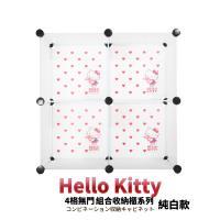 【媽媽樂】HELLO KITTY百變 4格收納櫃-愛心款 4色
