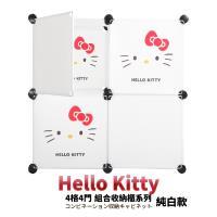 【媽媽樂】HELLO KITTY百變 4格4門收納櫃- 款 3色