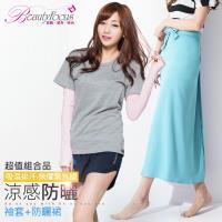 BeautyFocus 抗UV涼感防曬袖套+防曬裙(4410-24110)