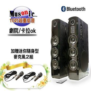 【宇晨MUSONIC】 MU-6200多媒體卡拉OK藍芽喇叭