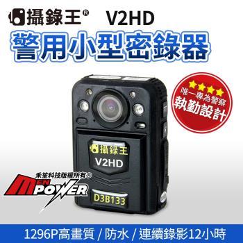 攝錄王 V2HD 警用小型密錄器(內建32G)