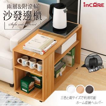 Incare 雙層DIY移動式沙發邊櫃(小60*60*30公分/3色可選)
