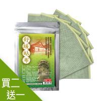 買二送一【GMP奈米製藥】正宗一條根舒緩貼布(10片/包)