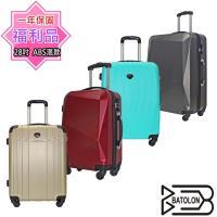 (福利品 28吋) ABS混款硬殼箱拉桿箱/行李箱/旅行箱