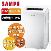 【SAMPO聲寶】3-5坪定頻冷專型移動式空調AH-PC128(冷氣/涼風/除濕 )