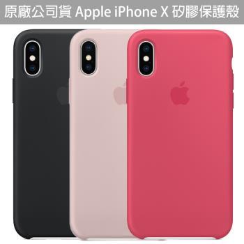 Apple 原廠公司貨 iPhone X 矽膠保護殼