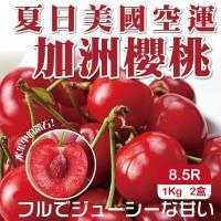 果物樂園-美國巨無霸8.5R櫻桃禮盒(2盒/每盒1Kg±10%含盒重)
