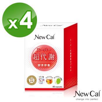 【NEW CAL】超代謝燃脂除油組(超代謝酵素膠囊)4盒