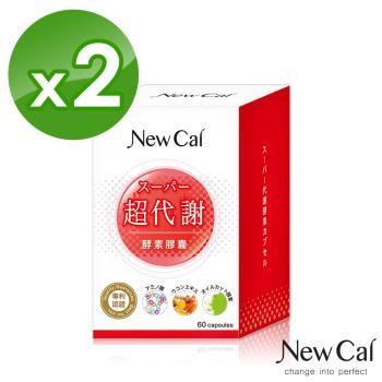 【NEW CAL】超代謝夜間加強組(超代謝酵素膠囊)2盒