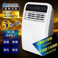 今日下殺!!ZANWA晶華 5-7坪冷專型清淨除溼移動式空調9000BTU (ZW-D090C加贈14吋涼風立扇)