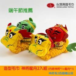 端午節 造型毛巾*神將龍舟組合(2入手提盒裝) 台灣興隆毛巾製