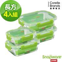Snapware 康寧密扣 長方形可拆扣玻璃保鮮盒4件組