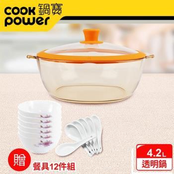 鍋寶 透明鍋4.2L-贈餐具12件組