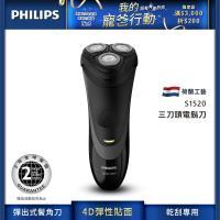 荷蘭製造 PHILIPS 飛利浦三刀頭電鬍刀S1520