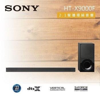 (結帳再優惠) SONY 索尼 2.1聲道 家庭劇院組環繞音響聲霸 SoundBar HT-X9000F