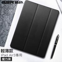 ESR iPad Air【2019版】悅色系列保護套