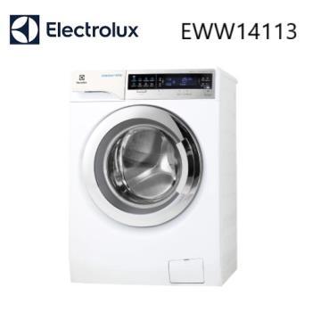 ELECTROLUX 伊萊克斯 EWW14113 蒸汽護理11kg洗脫烘洗衣機