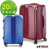 ARTBOX 璀璨之城 20吋防爆拉鍊編織紋可加大行李箱(多色任選)