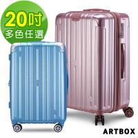 ARTBOX 點陣星光 20吋煞車輪拉絲紋可加大行李箱(多色任選)