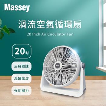 Massey 20吋 渦流空氣循環扇TF-20C