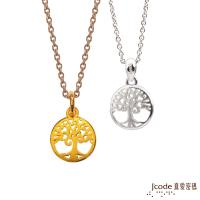 Jcode真愛密碼 雙魚座守護-生命之樹黃金/純銀女墜子 送項鍊